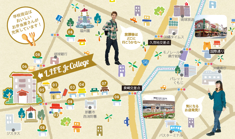 学校周辺の地図-専門学校ライフジュニアカレッジ-沖縄県那覇市