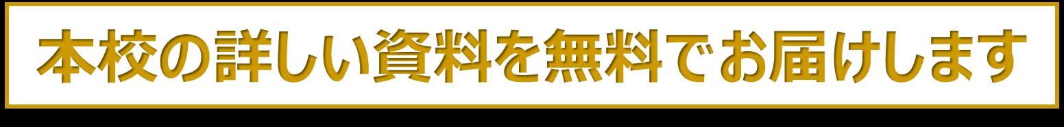 資料請求-本校の詳しい資料を無料でお届けします-専門学校ライフジュニアカレッジ-LIFE Jr. College-沖縄県-那覇市-Okinawa