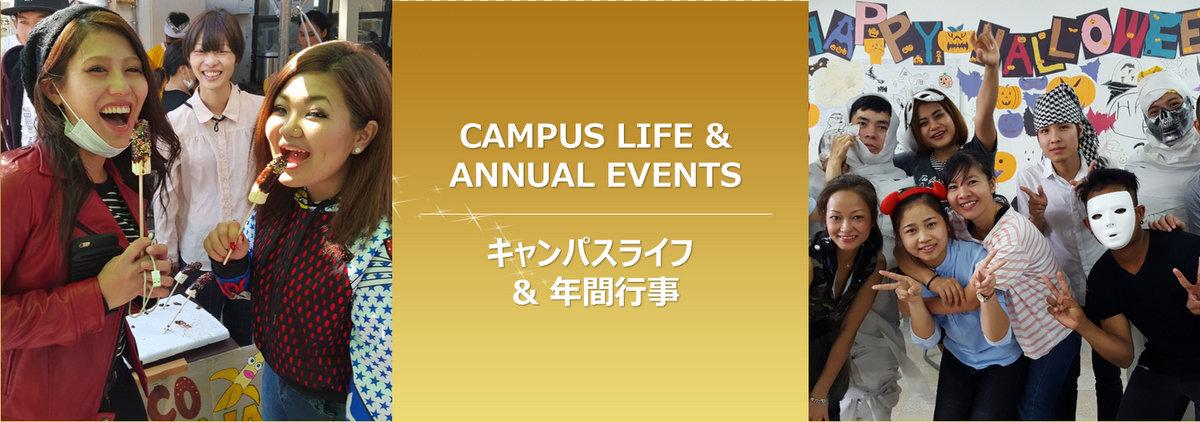 キャンパスライフ-年次イベント-年間行事-年間予定-専門学校ライフジュニアカレッジ-Campus Life-Annual Events-LIFE Jr. College-沖縄県那覇市