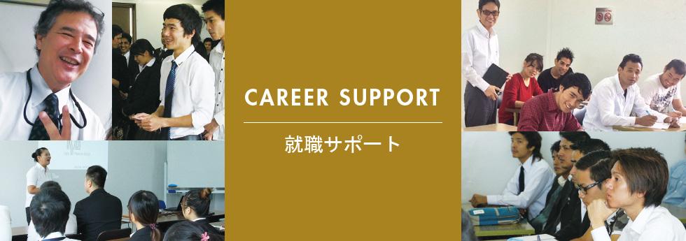 就職サポート