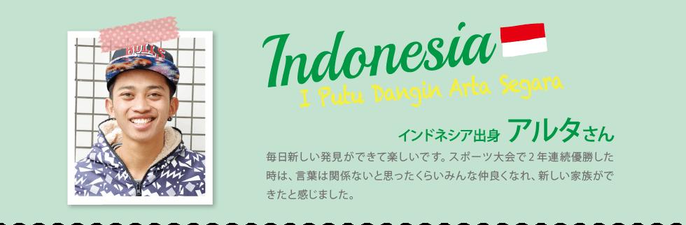 インドネシアの先輩からメッセージ