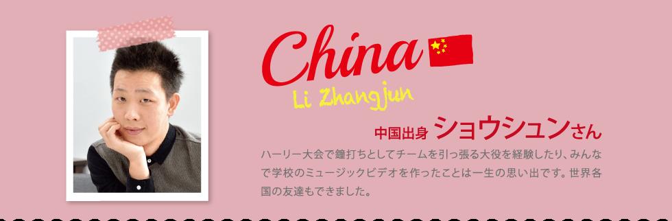 中国の先輩からメッセージ