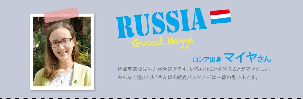 ロシアの先輩からメッセージ