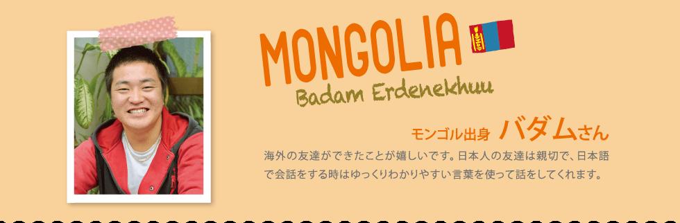 モンゴルの先輩からメッセージ