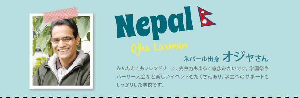ネパールの先輩からメッセージ