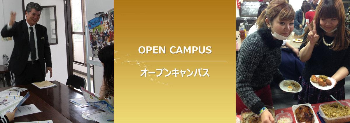 オープンキャンパス-専門学校ライフジュニアカレッジ-LIFE Jr. College-Okinawa-Open Campus-沖縄県-那覇市-沖縄県の専門学校ライフジュニアカレッジ-header