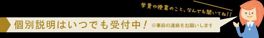 個別説明はいつでも受付中-オープンキャンパス-専門学校ライフジュニアカレッジ-専門学校-ライフジュニアカレッジ-LIFE Jr. College-LifeJrCollege-Open Campus-沖縄県の専門学校ライフジュニアカレッジ-沖縄県専門学校ライフジュニアカレッジ-沖縄県の専門学校ライフジュニアカレッジ LIFE Jr. College-沖縄専門学校ライフジュニアカレッジ-沖縄県那覇市-沖縄県-那覇市-沖縄-那覇-individual consultation-学校法人 成道学園-沖縄県知事認可専修学校-沖縄県那覇市辻1丁目1番28号