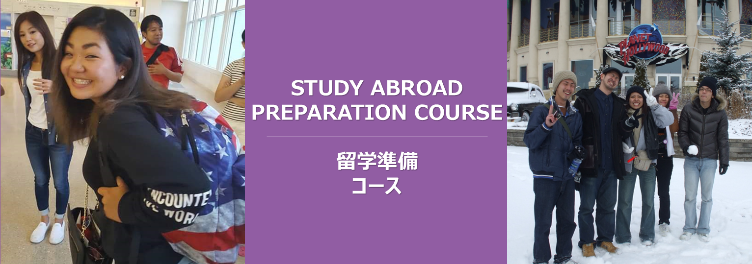 国際ビジネス科-留学準備コース-専門学校ライフジュニアカレッジ-LIFE Jr. College-沖縄県-那覇市-大学編入-語学留学準備コース-Naha, Okinawa-Study Abroad Preparation Course