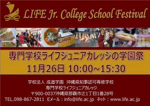 LIFE Jr. College - School Festival - Gakuensai - Okinawa - College of Life Junior College School Festival - Vocational College - Life Junior College - School Festival - Okinawa Prefectural Governor's Authorized Vocational College - Okinawa Prefecture Naha City - Okinawa Prefecture - Naha City - Okinawa -Naha