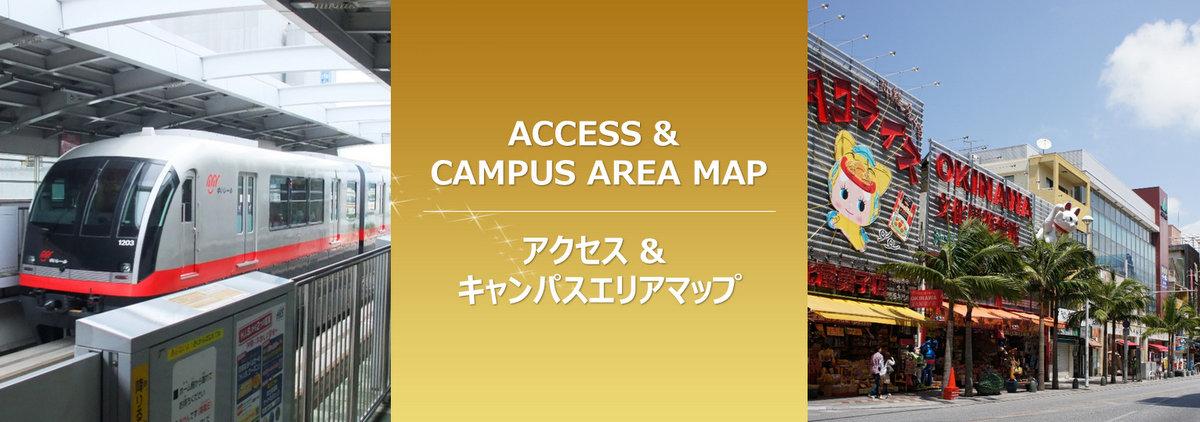 キャンパスエリアマップ-アクセス-専門学校ライフジュニアカレッジ-沖縄県の専門学校ライフジュニアカレッジ-沖縄県-那覇市-LIFE Jr. College-LifeJrCollege-Naha, Okinawa-Access-Campus Area Map