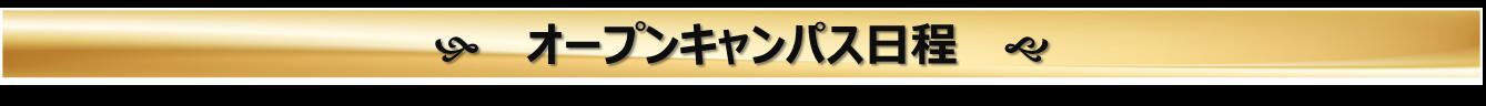 オープンキャンパス日程-オープンキャンパス-専門学校ライフジュニアカレッジ-LIFE Jr. College-Open Campus-沖縄県-那覇市-沖縄県の専門学校ライフジュニアカレッジ-沖縄専門学校ライフジュニアカレッジ-沖縄県専門学校ライフジュニアカレッジ