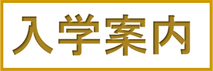 入学案内-専門学校ライフジュニアカレッジ-専門学校-ライフジュニアカレッジ-沖縄県-admissions-enrollment guide-LIFE Jr. College-Naha, Okinawa, Japan